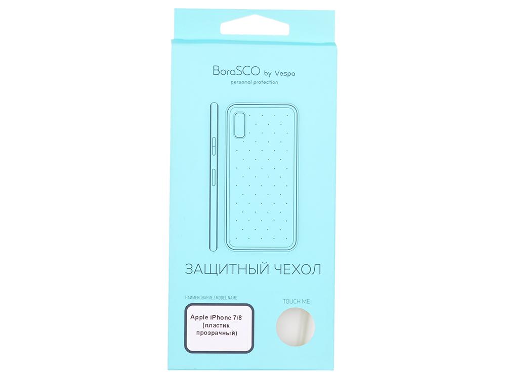 Чехол пластиковый BoraSCO 0,5 мм для Apple iPhone 7/8 (прозрачный) аксессуар чехол для apple iphone 7 8 optmobilion