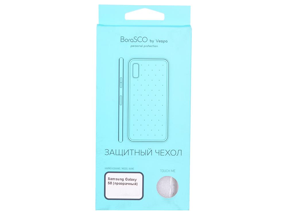 Чехол силиконовый BoraSCO для Samsung Galaxy S8 (прозрачный)