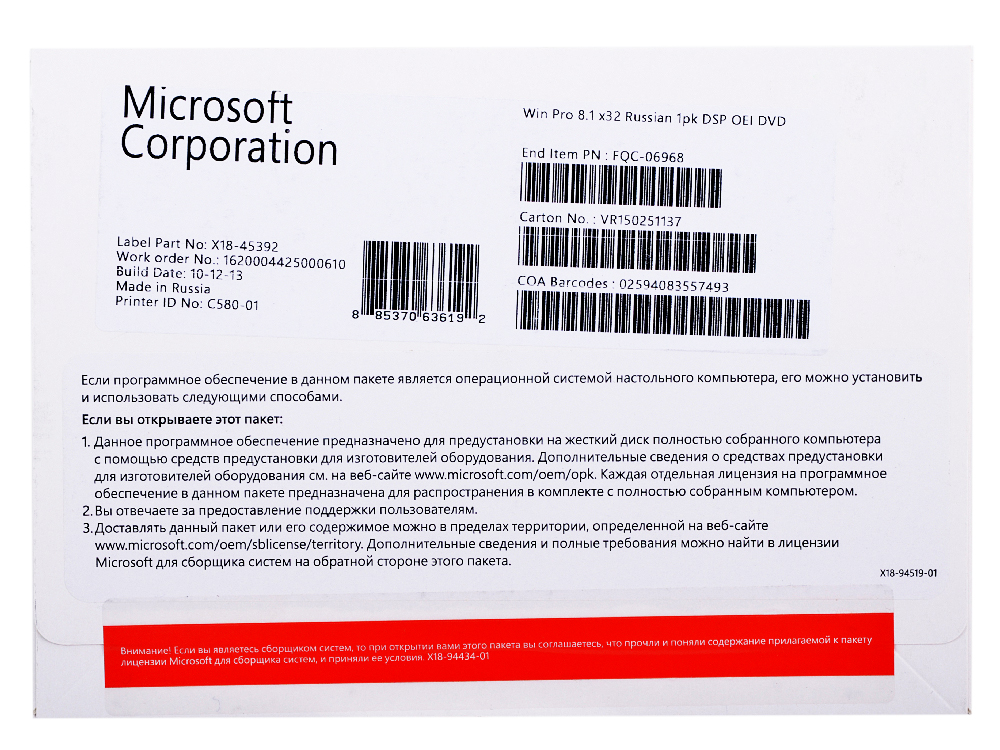 Операционная система Microsoft Windows 8.1 Pro x32 RUS 1pk DSP OEI DVD (FQC-06968)