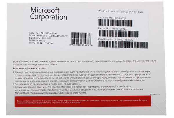 Операционная система Microsoft Windows Pro 8.1 x64 RUS 1pk DSP OEI DVD (FQC-06930)