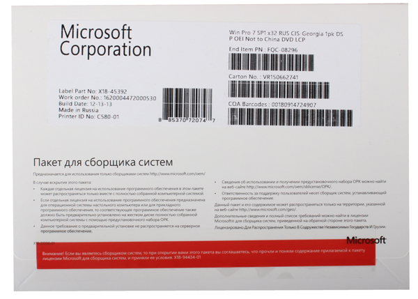 Программное обеспечение Microsoft  Win Pro 7 SP1 32-bit Rus CIS 1pk LCP Single package DSP OEI