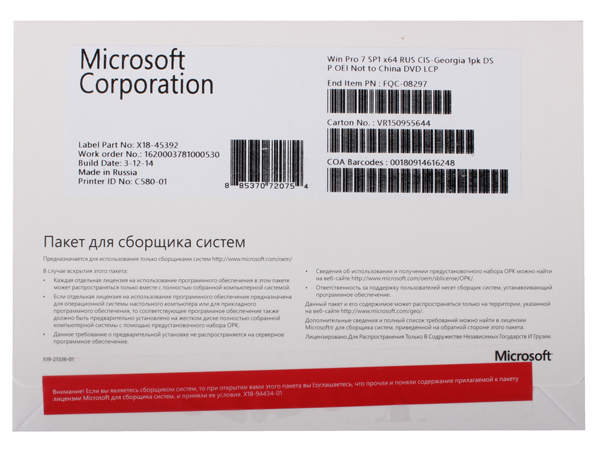Программное обеспечение Microsoft  Win Pro 7 SP1 64-bit Rus CIS 1pk LCP Single package DSP OEI