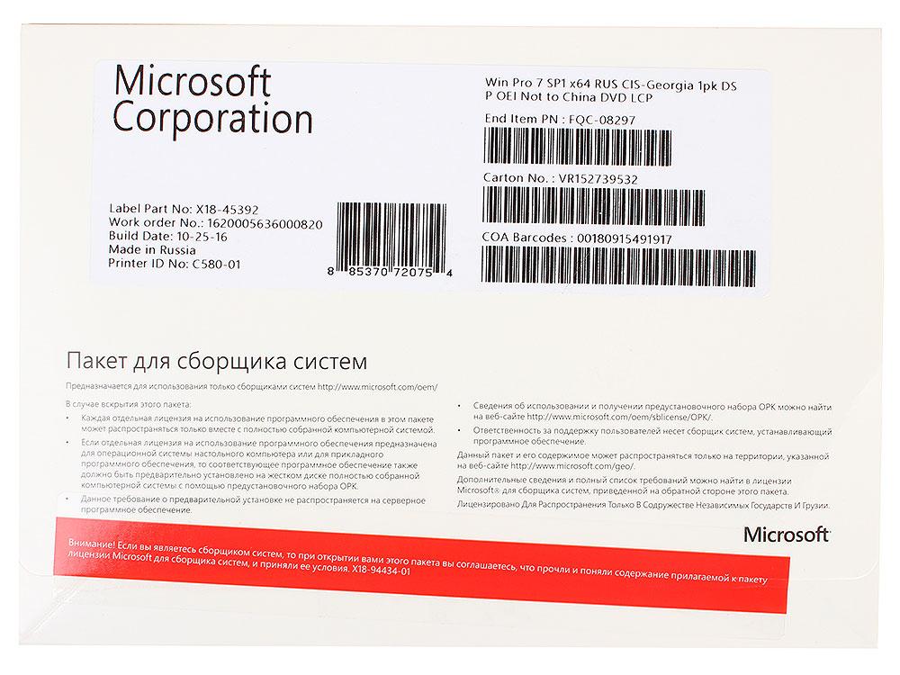 Программное обеспечение Microsoft Win Pro 7 SP1 64-bit Rus CIS 1pk LCP Single package DSP OEI