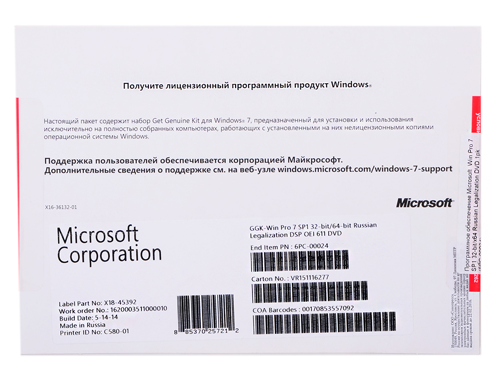 Программное обеспечение Microsoft  Win Pro 7 SP1 32-bit/x64 Russian Legalization DVD 1pk (6PC-00024)
