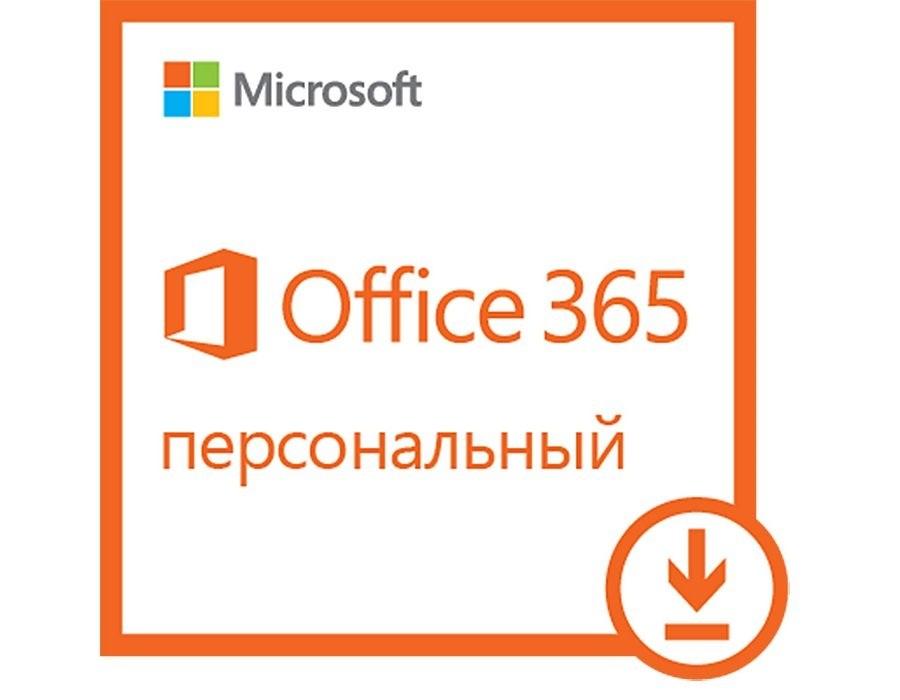 Право на использование Office 365 Personal 32/64 AllLngSub PKLic 1YR Online CEE C2R NR (электронный ключ)