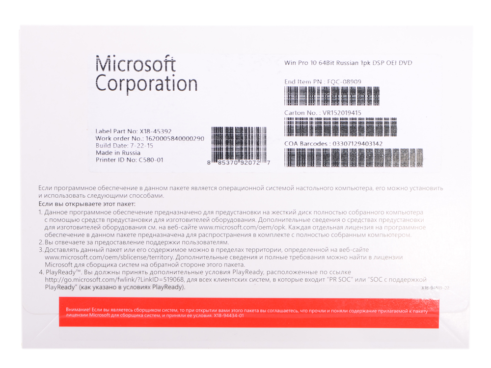 Операционная система Microsoft Windows 10 Pro x64 Rus 1pk DSP OEI DVD (FQC-08909) valeriy zhiglov mistake of