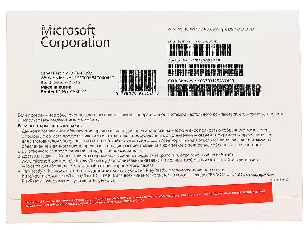 Операционная система Microsoft Windows 10 Pro x32 Rus 1pk DSP OEI DVD (FQC-08949) darril gibson microsoft windows networking essentials