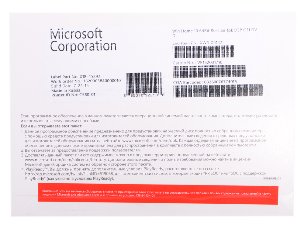 Операционная система Microsoft Windows 10 Home x64 Rus 1pk DSP OEI DVD (KW9-00132) серверное по microsoft windows server std 2012 r2 x64 russian 1pk dsp oei dvd 2cpu 2vm p73 06174