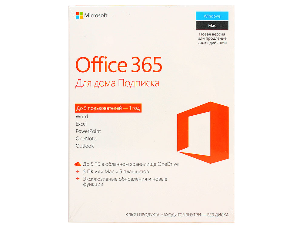 Программное обеспечение Microsoft Office 365 Home Rus BOX (6GQ-00738)