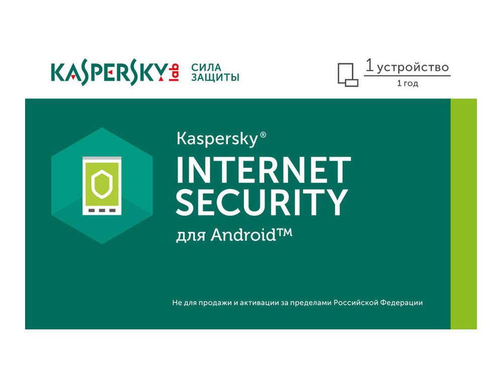 Программное обеспечение Kaspersky Internet Security для Android Russian Edition. 1 Device year Base Card (KL1091ROAFS)