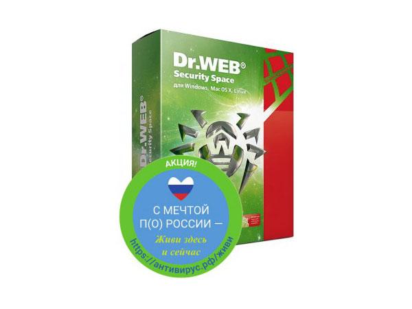 Антивирус Dr.Web Security Space КЗ 1 ПК/1 год (АКЦИЯ С мечтой по России) антивирус dr web security space кз 2 пк 1 год акция с мечтой по россии