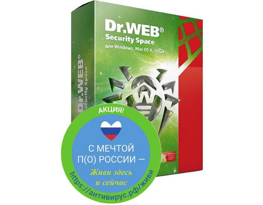 Антивирус Dr.Web Security Space КЗ 2 ПК/1 год (АКЦИЯ С мечтой по России) антивирус dr web security space кз 2 пк 1 год акция с мечтой по россии