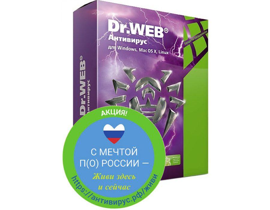 Антивирус Dr.Web Антивирус АВ 2 ПК/1 год (АКЦИЯ С мечтой по России)