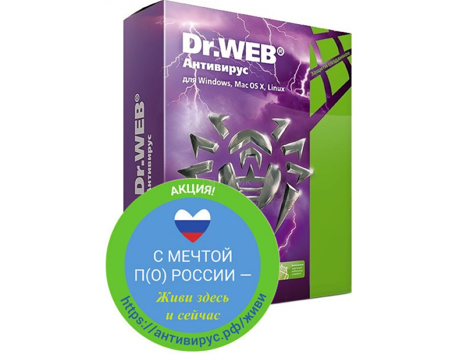 Антивирус Dr.Web Антивирус АВ 2 ПК/1 год (АКЦИЯ