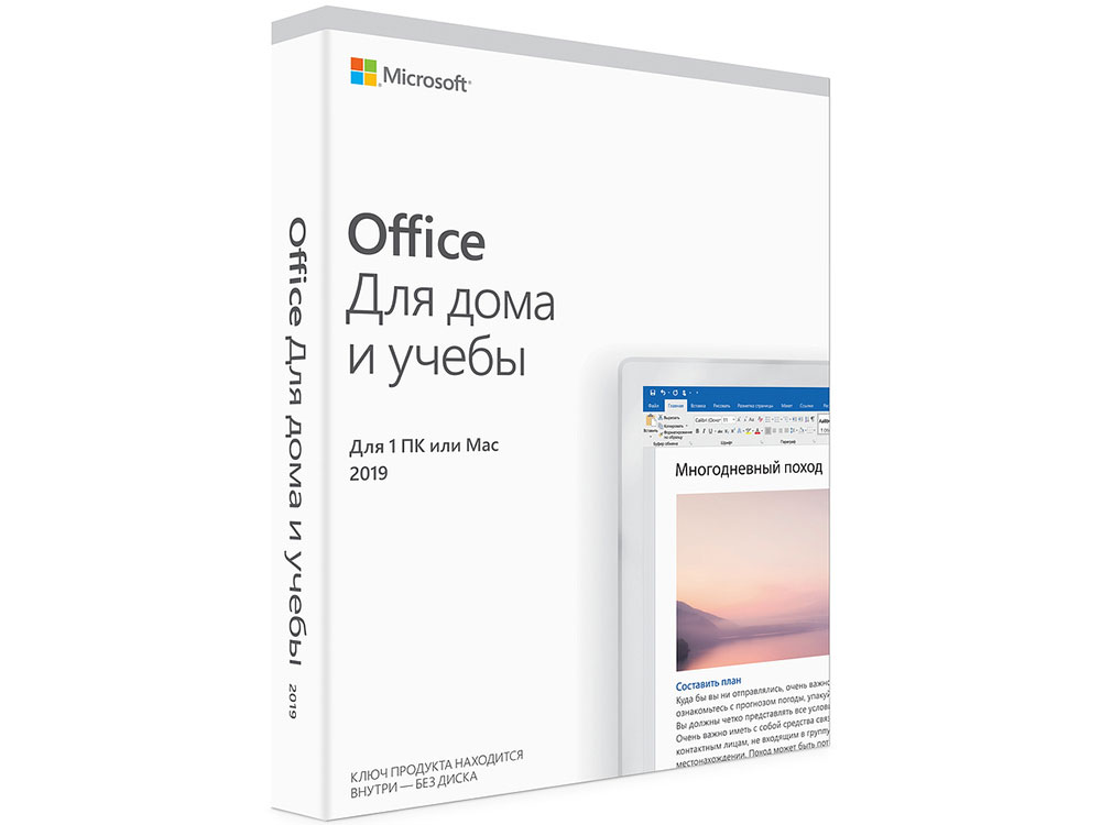 Программное обеспечение Microsoft Office Home and Student 2019 Rus Medialess (79G-05075) программное обеспечение microsoft office home and business 2016 64 russian only dvd t5d 02705