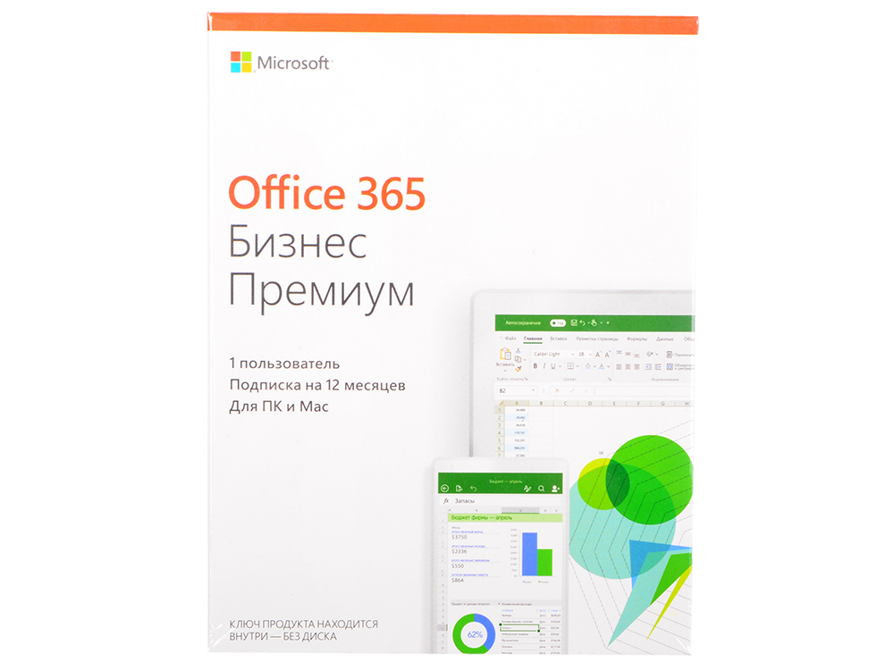 Программное обеспечение Microsoft Office 365 Business Premium Rus Only Medialess 1год (KLQ-00422) программное обеспечение microsoft office home and business 2016 64 russian only dvd t5d 02705