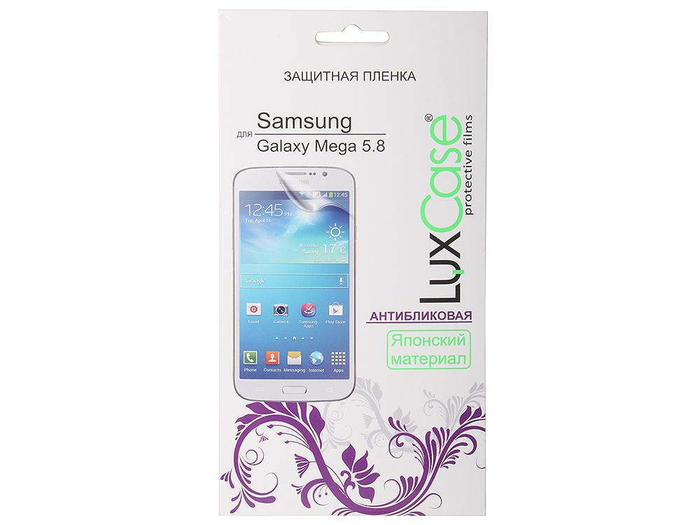 Защитная пленка LuxCase для Samsung Galaxy Mega 5.8 (Антибликовая) i9150 аксессуар защитная пленка samsung galaxy s7 luxcase антибликовая 81439