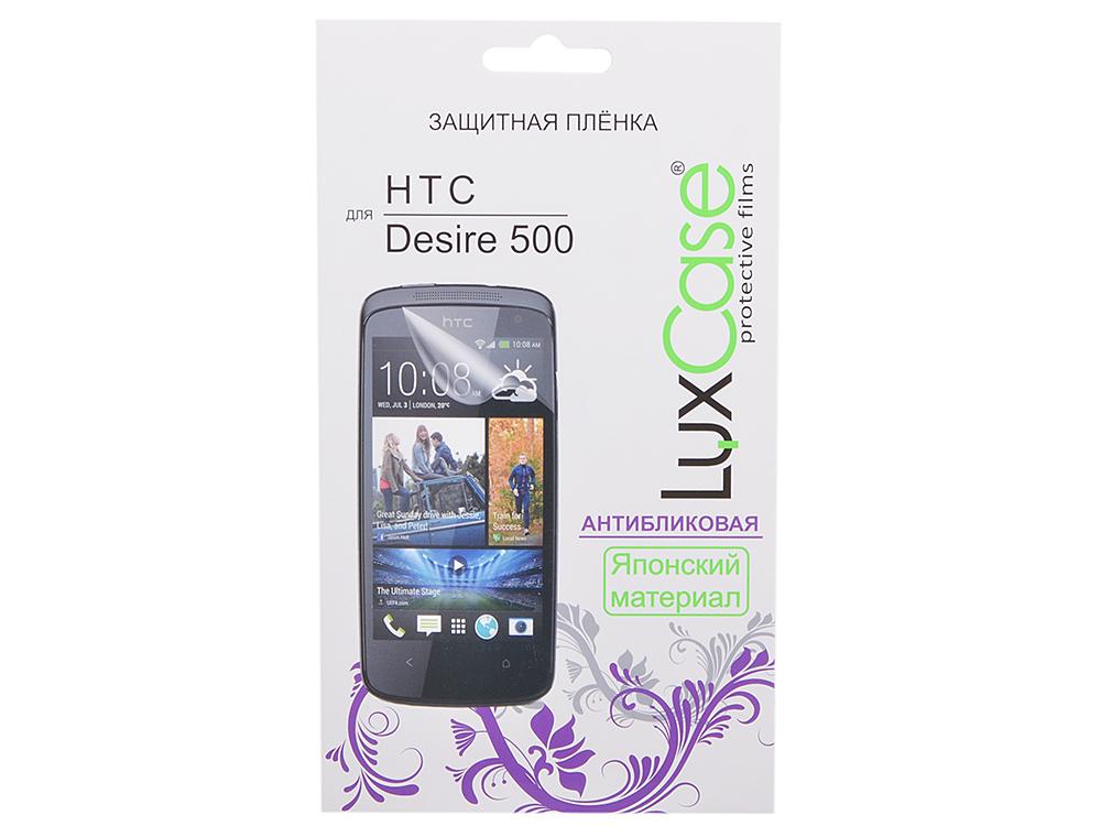 Защитная пленка LuxCase для HTC Desire 500 (Антибликовая) zippo zippo 24805
