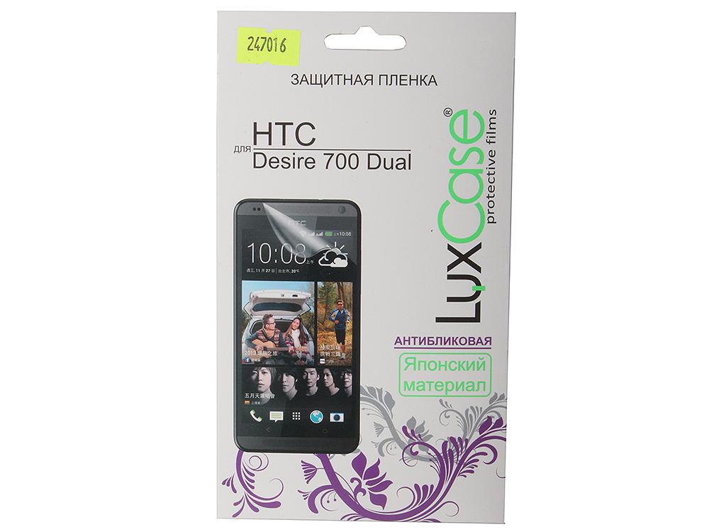 Защитная пленка LuxCase для HTC Desire 700 Dual (Антибликовая), 145х72 мм