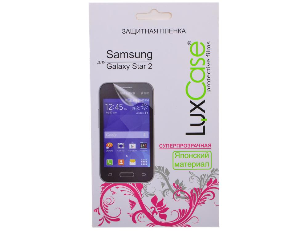 Защитная пленка LuxCase для Samsung Galaxy Star 2 (Суперпрозрачная) luxcase защитная пленка для samsung galaxy note 8 суперпрозрачная