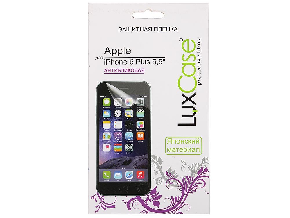 Защитная пленка LuxCase для Apple iPhone 6 Plus 5.5 Антибликовая защитная пленка luxcase для apple iphone 6 plus 5 5 антибликовая