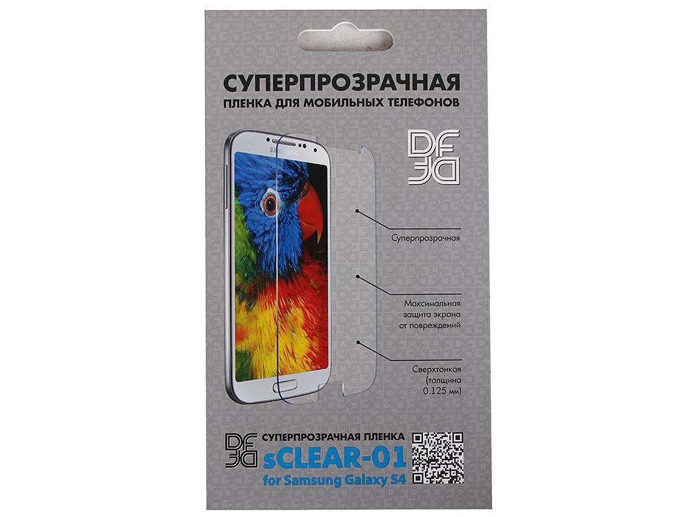 Суперпрозрачная пленка для Samsung Galaxy S4 DF sClear-01