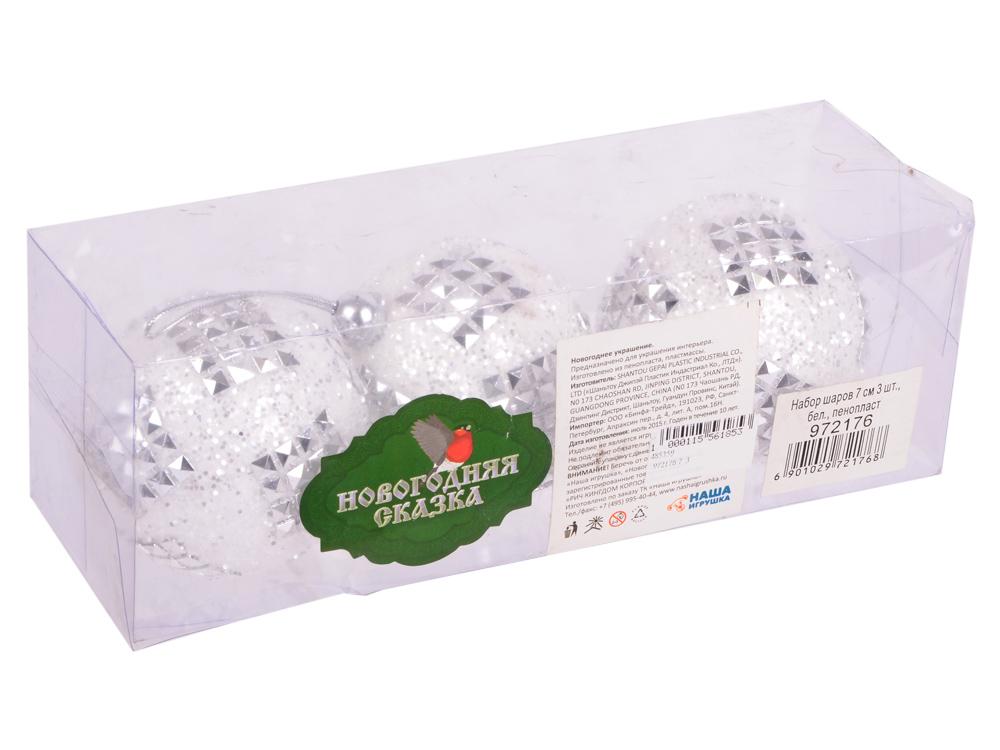Набор шаров Новогодняя сказка 972176 7 см 3 шт белый пенопласт
