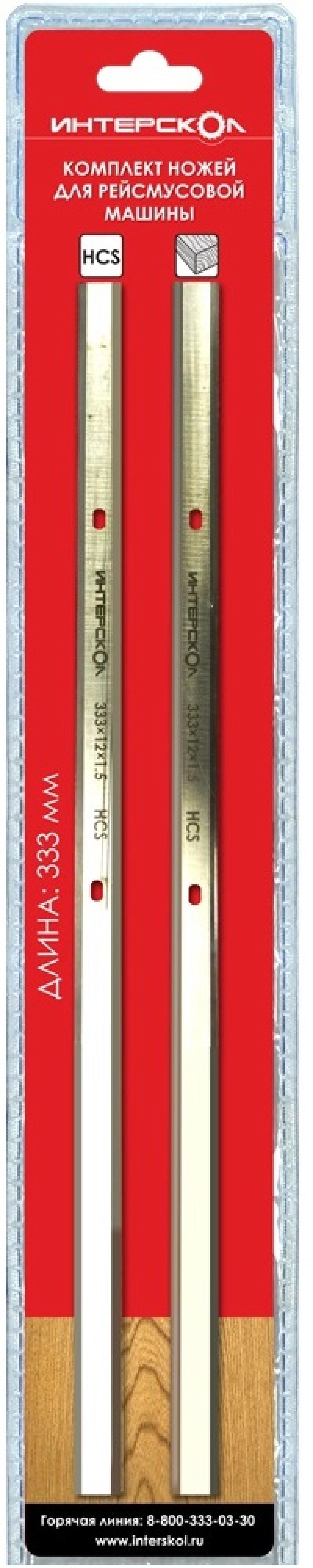 Комплект ножей Интерскол для рейсмуса РС-330/1500 333х12х1.5мм 2092933300150 комплект ножей для рубанка интерскол твердосплавная сталь 102х6х1 2 2091910200120