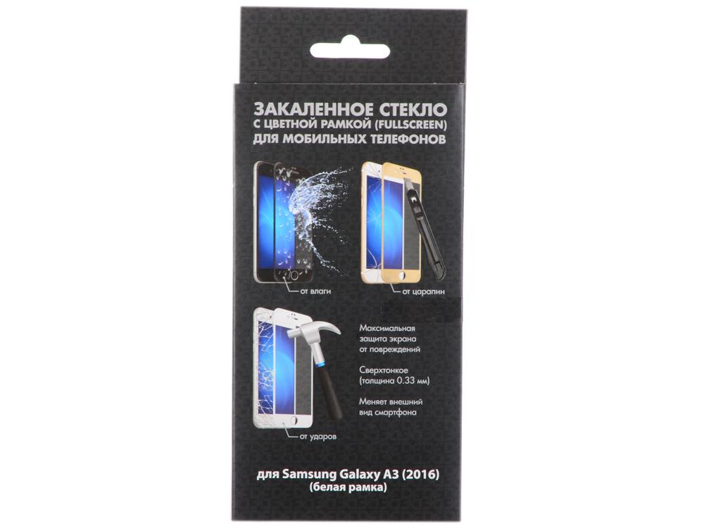 Закаленное стекло с цветной рамкой (fullscreen) для Samsung Galaxy A3 (2016) DFsColor-07(white) закаленное стекло с цветной рамкой fullscreen для samsung galaxy a3 2017 df scolor 15 white