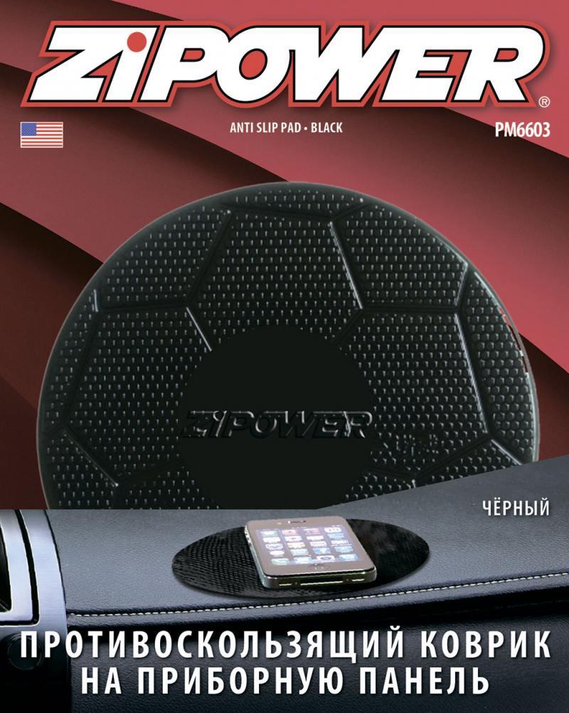 Коврик Zipower PM 6603 лампа прожектор гаражная 45 led zipower pm 4257