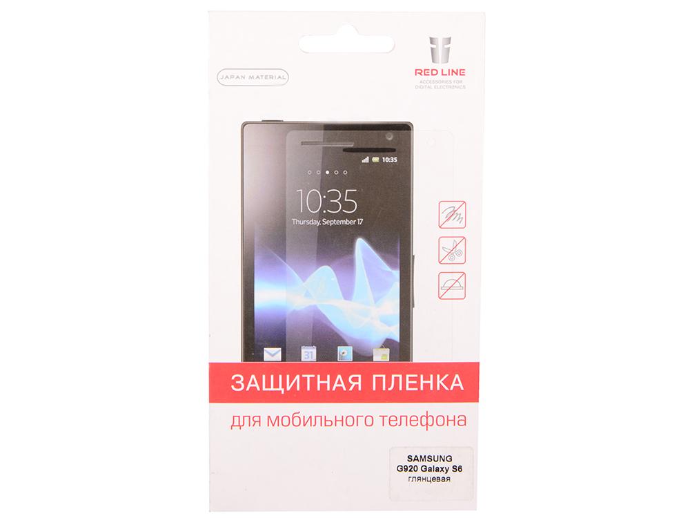 Пленка защитная Red Line для Samsung Galaxy S6 глянцевая защитная пленка red line для samsung galaxy core prime глянцевая