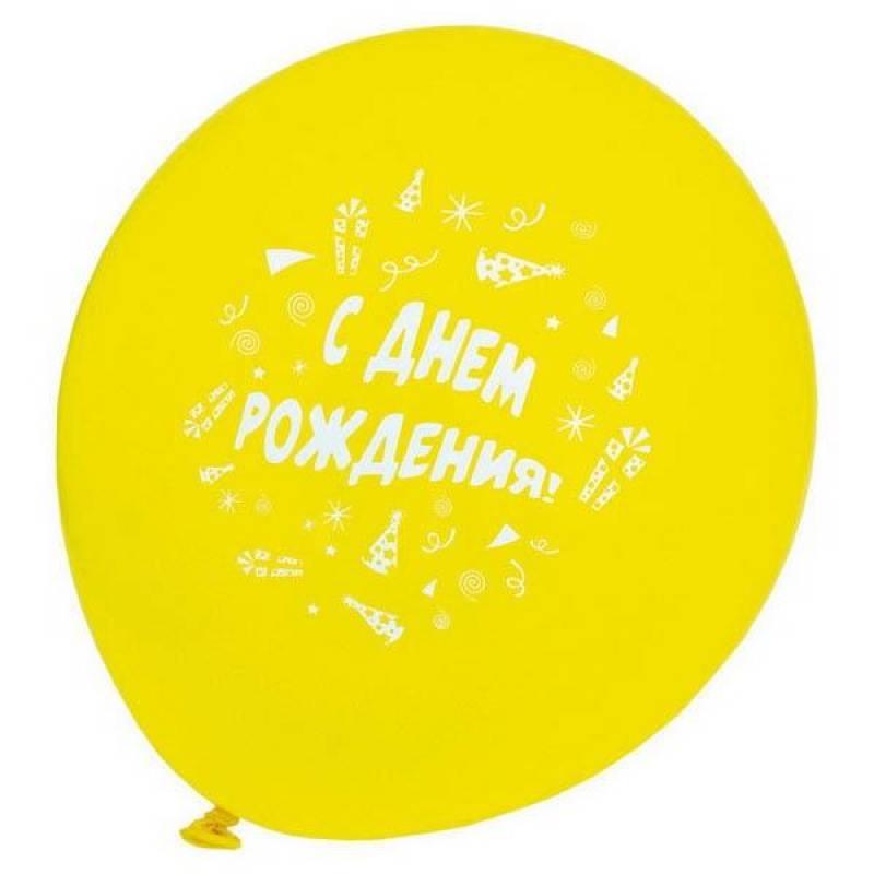 ШАРЫ ВОЗДУШНЫЕ /С Днем Рождения!/ 30см, 50шт цена и фото