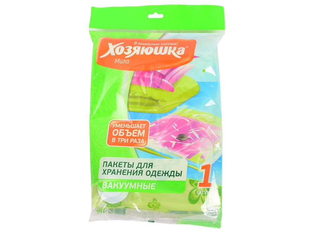 Пакеты вакуумные для одежды Хозяюшка Мила 47017 пакеты для мусора хозяюшка мила с завязками 35 л 15 шт