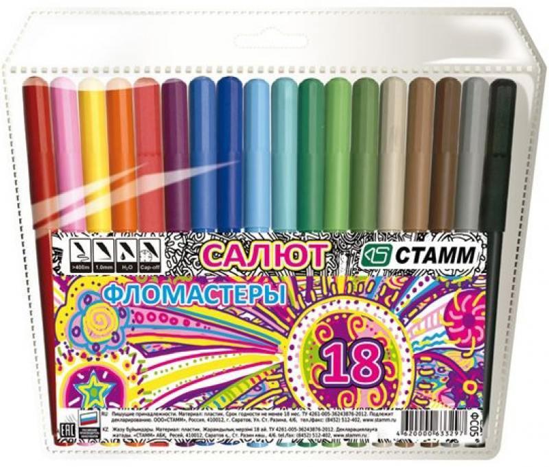 Набор фломастеров СТАММ Салют 18 шт разноцветный ФС05 набор фломастеров стамм карапуз 3 мм 6 шт разноцветный ф301 ф301
