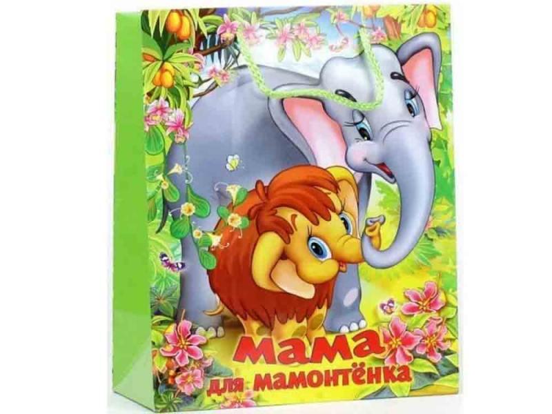 Пакет подарочный Весёлый Праздник Мама для мамонтёнка 1 шт 33x46х20 см CLRBG-EM-03 весёлый двоечник