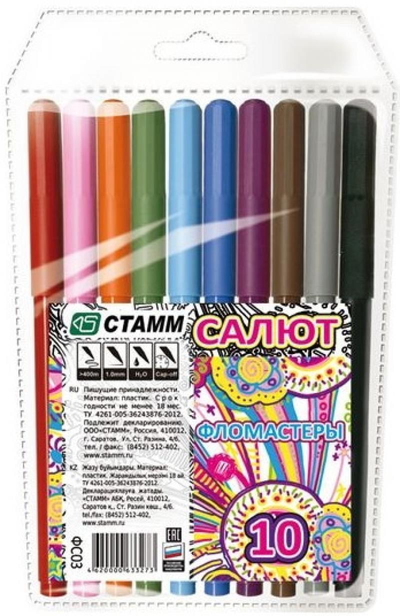 Набор фломастеров СТАММ САЛЮТ — 10 шт разноцветный ФС03 ФС03 набор шариковых ручек стамм ро06 3 шт разноцветный 1 мм ро06