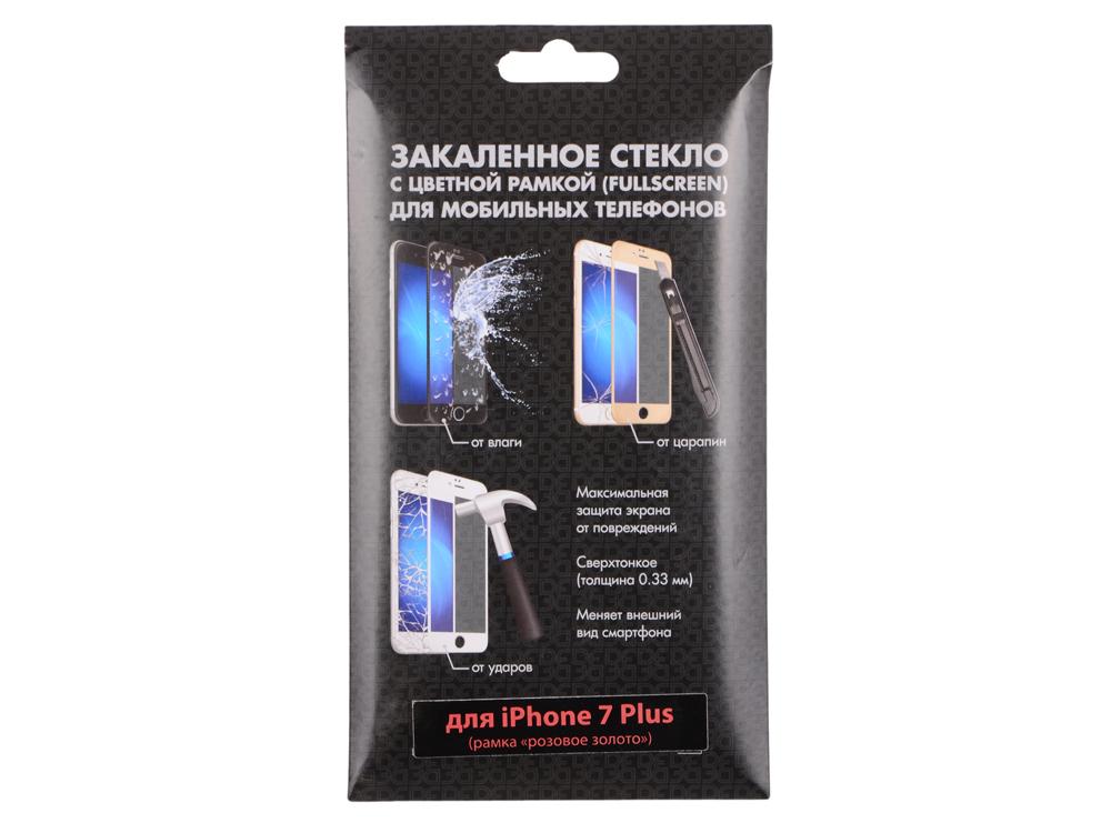 Закаленное стекло с цветной рамкой (fullscreen) для iPhone 7 Plus DF iColor-08 (rose gold) стоимость