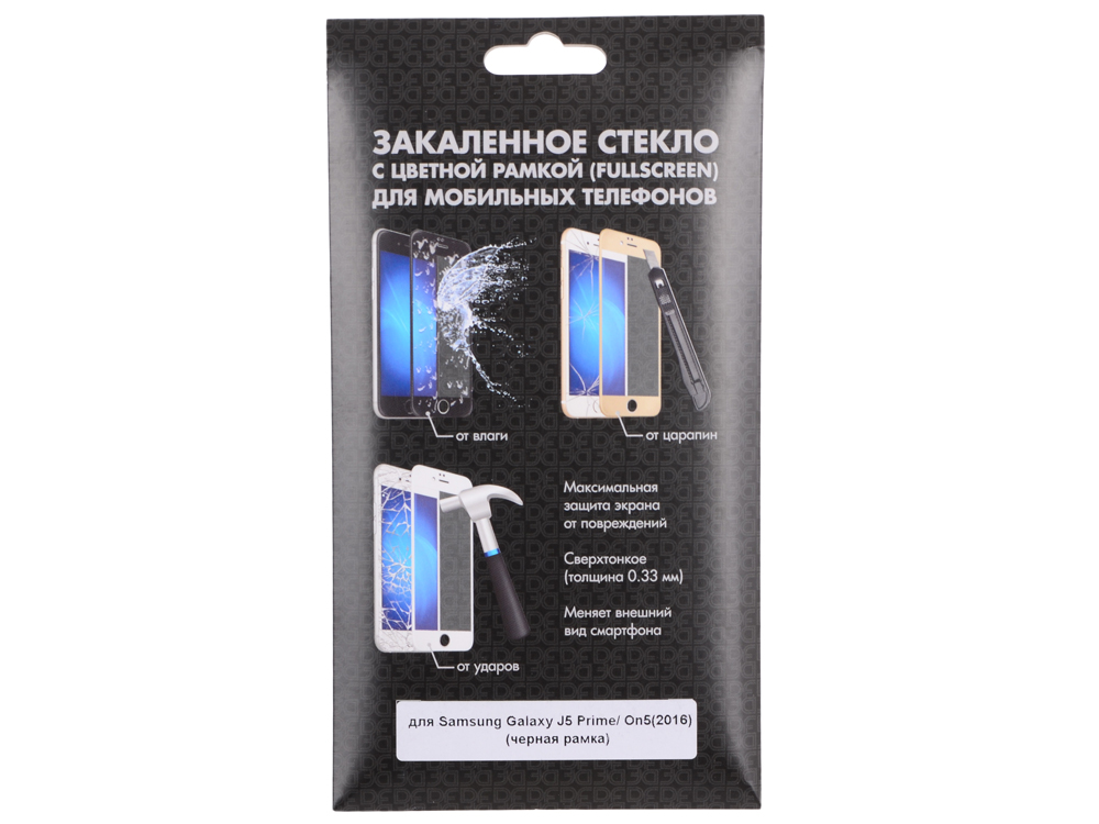 Закаленное стекло с цветной рамкой (fullscreen) для Samsung Galaxy J5 Prime/On5(2016) DF sColor-10 (black)