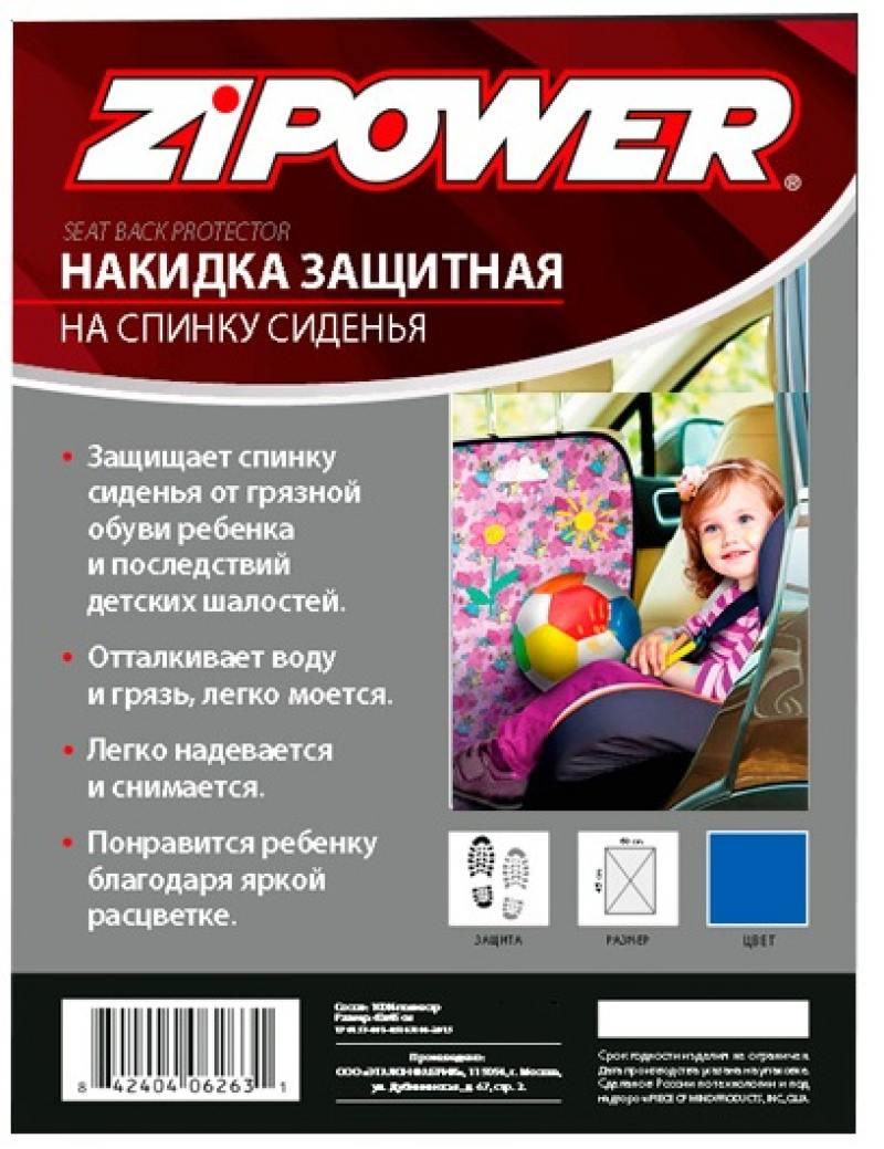 Картинка для Накидка защитная на спинку сиденья ZIPOWER PM 6262