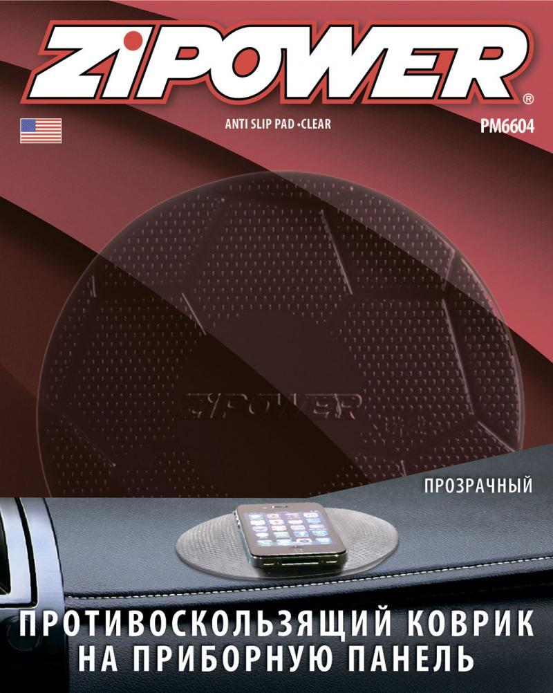 Коврик Zipower PM 6604 коврик на приборную панель zipower pm 6606