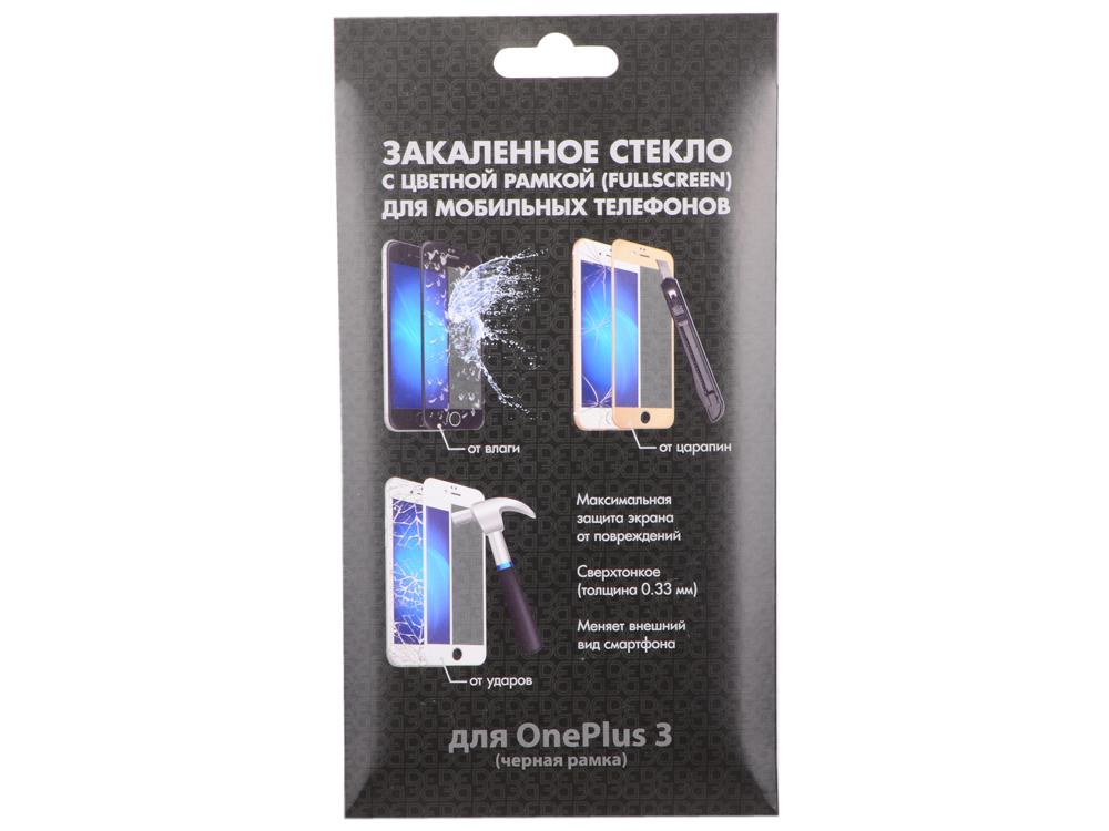 Закаленное стекло с цветной рамкой (fullscreen) для OnePlus 3 DF opColor-01 (black) от OLDI
