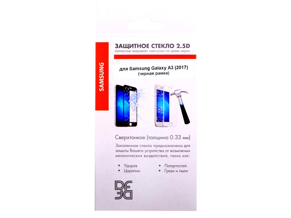 Закаленное стекло с цветной рамкой (fullscreen) для Samsung Galaxy A3 (2017) DF sColor-15 (black) закаленное стекло с цветной рамкой fullscreen для samsung galaxy a3 2017 df scolor 15 white
