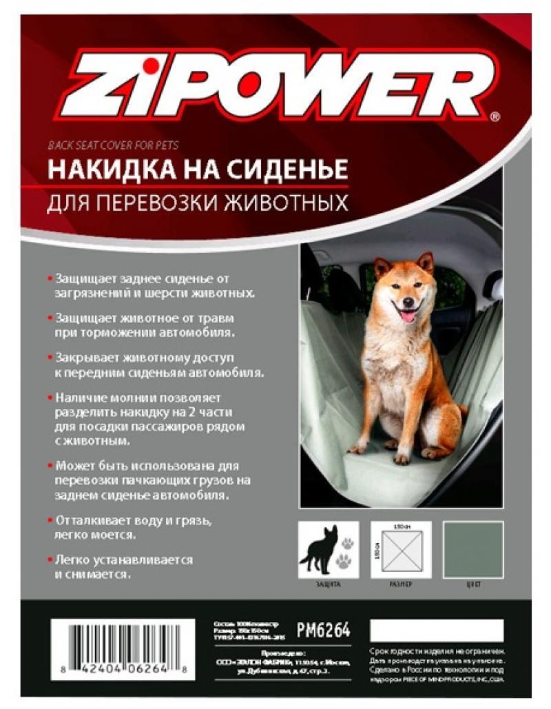 Картинка для Накидка на сиденья для перевозки животных ZIPOWER PM 6264