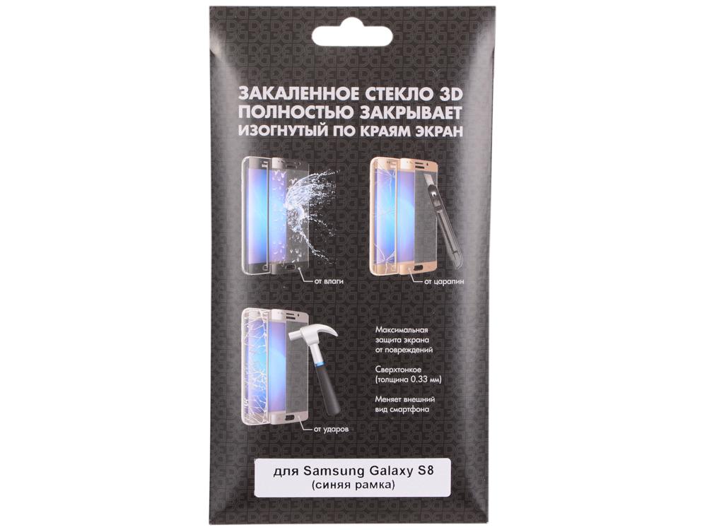Закаленное стекло 3D с цвет.рамкой (fullscreen) для Samsung Galaxy S8 DF sColor-18 (blue)