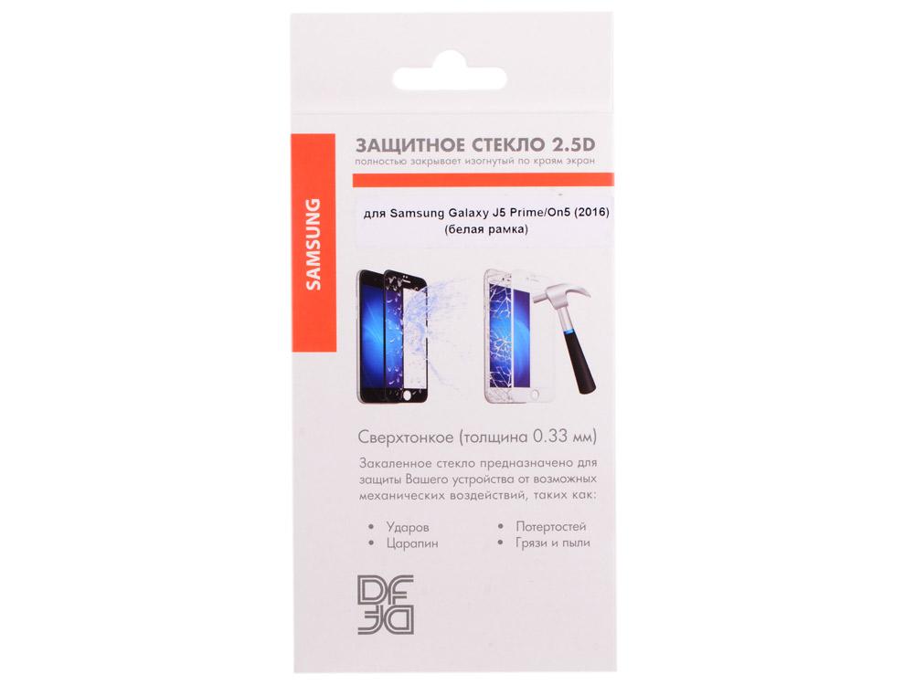 Закаленное стекло с цветной рамкой (fullscreen) для Samsung Galaxy J5 Prime/On5 (2016) DF sColor-10 (white) закаленное стекло с цветной рамкой fullscreen для samsung galaxy j5 prime on5 2016 df scolor 10 white