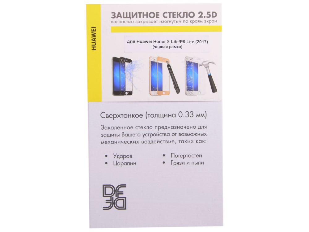 Закаленное стекло с цветной рамкой (fullscreen) для Huawei Honor 8 Lite/P8 Lite (2017) DF hwColor-08 (black) для huawei p8 lite power on off volume up down кнопка key flex cable высокое качество запасных частей с бесплатной доставкой