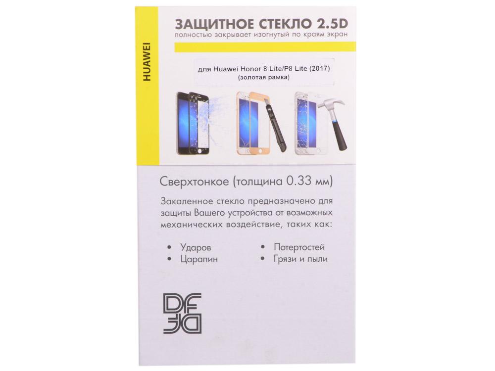 Закаленное стекло с цветной рамкой (fullscreen) для Huawei Honor 8 Lite/P8 Lite (2017) DF hwColor-08 (gold) закаленное стекло с цветной рамкой fullscreen для huawei nova 2 df hwcolor 18 gold