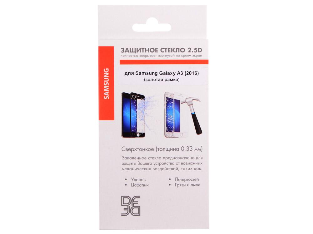 Закаленное стекло с цветной рамкой (fullscreen) для Samsung Galaxy A3 (2016) DF sColor-07 (gold) закаленное стекло с цветной рамкой fullscreen для samsung galaxy a3 2017 df scolor 15 white