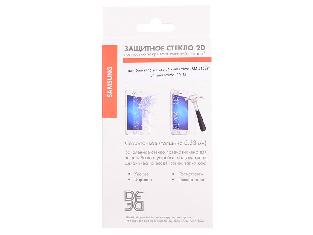 Закаленное стекло для Samsung Galaxy J1 mini Prime (SM-J106)/J1 mini Prime (2016) DF sSteel-58 закаленное стекло с цветной рамкой fullscreen для samsung galaxy j1 mini prime sm j106 df scolor 25 white