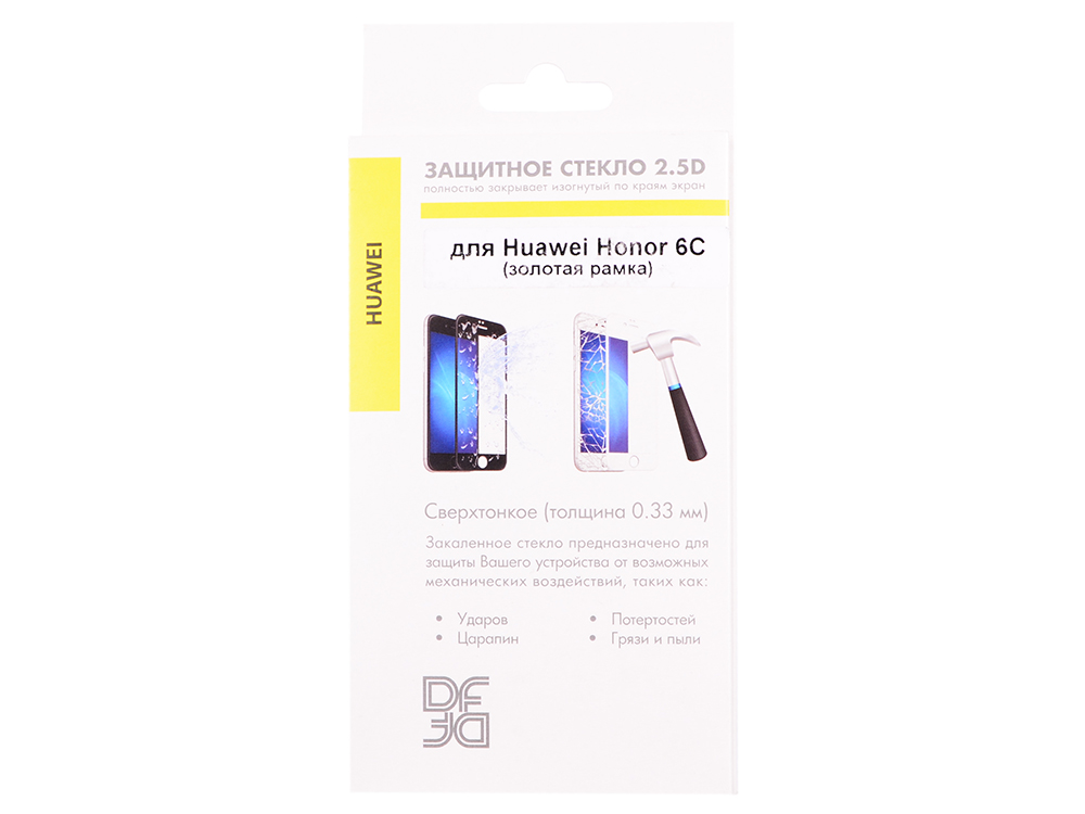 Закаленное стекло с цветной рамкой (fullscreen) для Huawei Honor 6C DF hwColor-11 (gold) huawei honor v8 knt al10 5 7inch emui 4 1 smartphone rose gold
